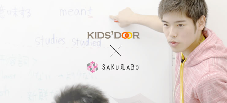 KIDS´DOOR×SAKURABO